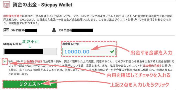 XMからSTICPAY口座に出金する金額などを入力してリクエストする