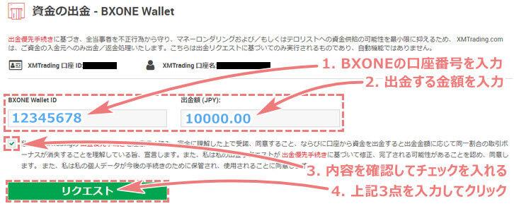 出金先のBXONE口座IDと出金額などを入力してリクエスト