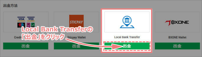 XMの出金方法からLocal Bank Transfer(国内銀行送金)を選択