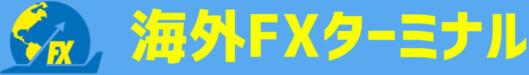 XMトレーディング評判ブログ|海外FXターミナル