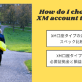 XM口座タイプの選び方