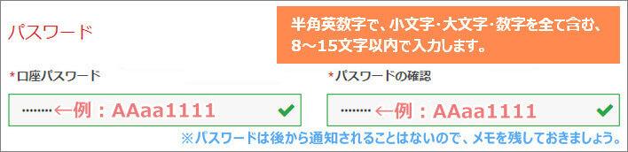 XM追加口座用のパスワードを入力