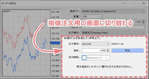 MT4指値または逆指値注文の詳細入力画面