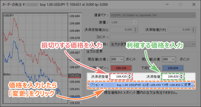 MT4に決済指値/逆指値の変更注文をする