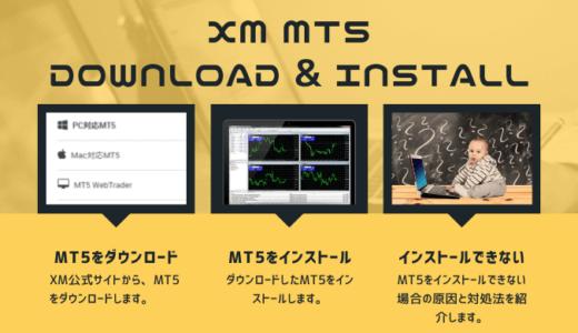 XMのMT5ダウンロード・インストール方法 PC/Windows