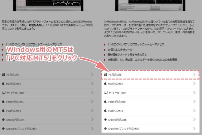 XMでダウンロードできるMT5一覧