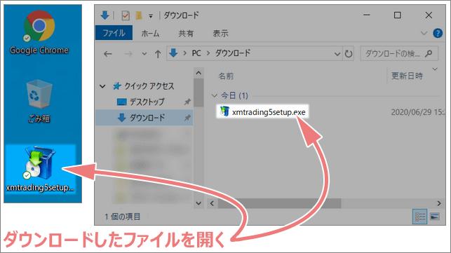 XMMT5のインストールファイル