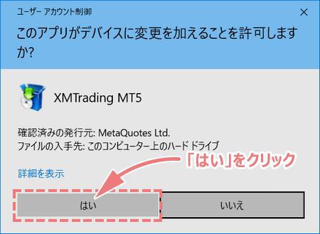 XMMT5のインストール確認
