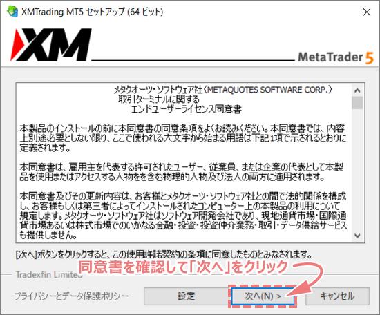 XMMT5の同意書