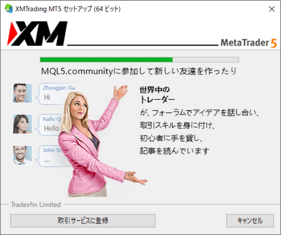 XMMT5のインストール時間は通常数分程度