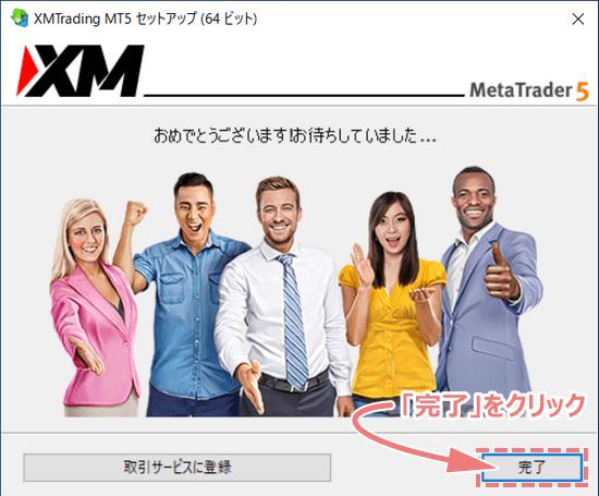 XMのMT4インストール完了画面
