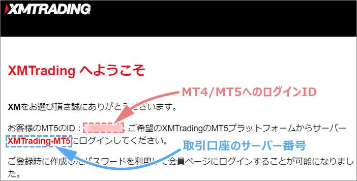 XM口座のMT5ログイン情報が書かれたメール