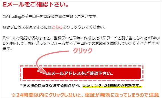 XMデモ口座のメールアドレス認証ボタン