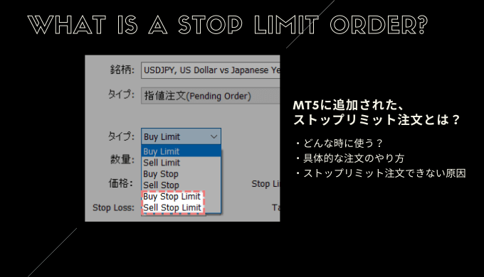 MT5ストップリミット注文とは?