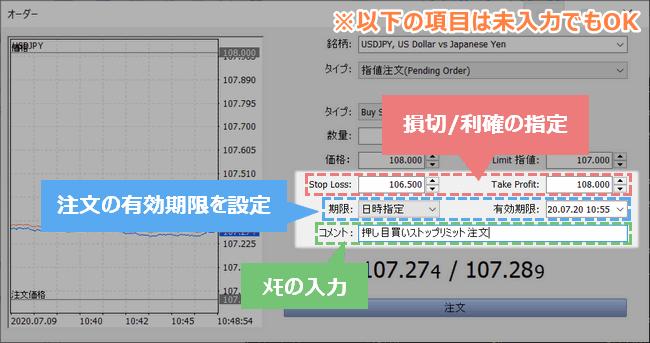 MT5でストップリミット注文する際に未入力でもOKの項目