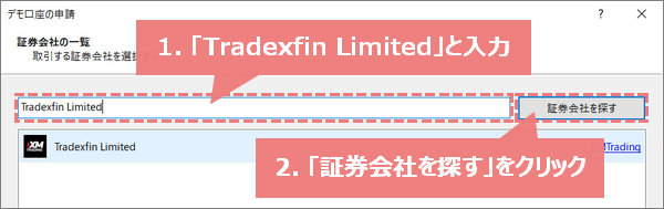 MT5でTradexfin Limitedと入力してXMを検索
