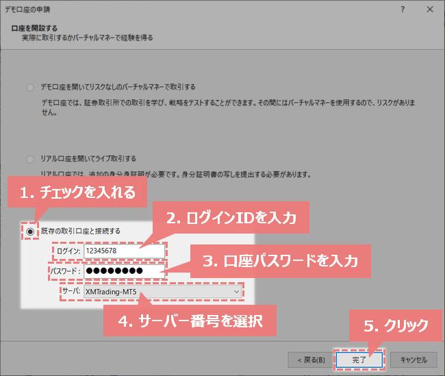 MT5にXMのログイン情報を入力