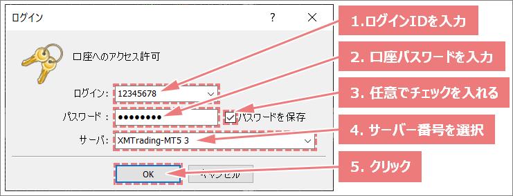 XM口座のMT5ログイン情報を入力