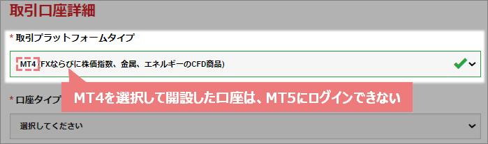 MT4を選択して開設したXM口座では、MT5にログインできない