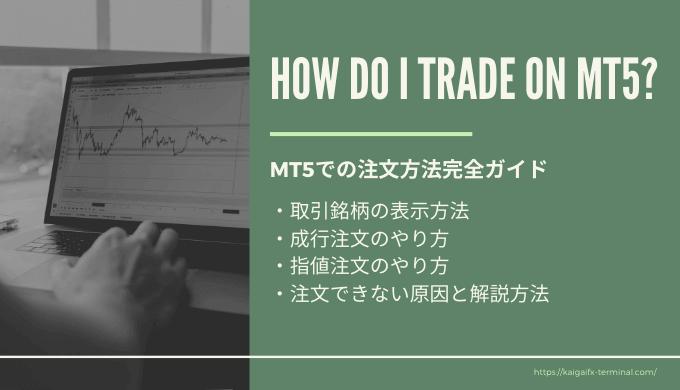 MT5での成行&指値注文と決済方法