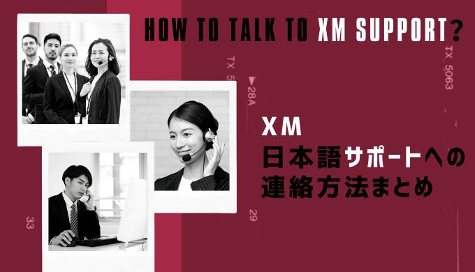 XM日本語サポートデスクへの問い合わせ方法