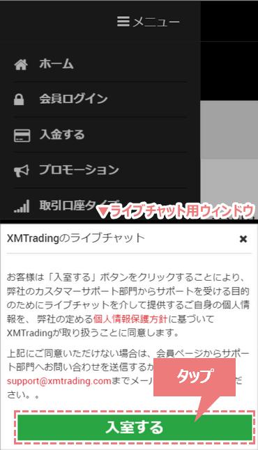 スマホ版XM公式サイトの日本語ライブチャットウィンドウ