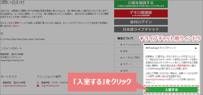PC版XM公式サイトの日本語ライブチャットウィンドウ