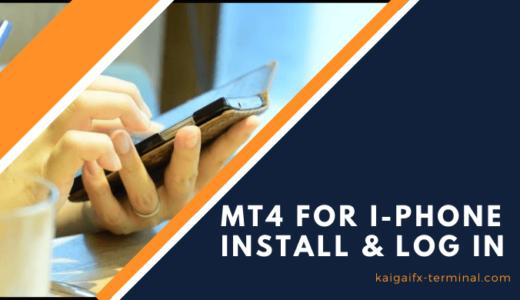 XMのMT4スマホアプリのインストール・ログイン方法|iPhone編