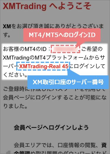 MT4/MT5へのログインIDとサーバー番号が記載されたメール