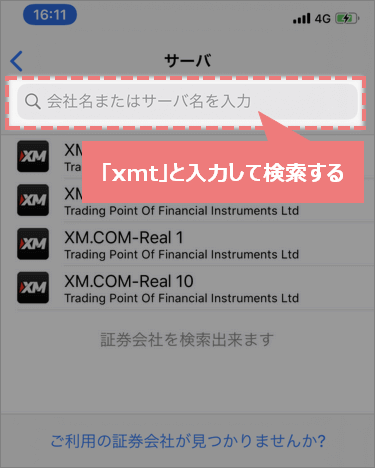 検索窓にXMTと入力して検索する