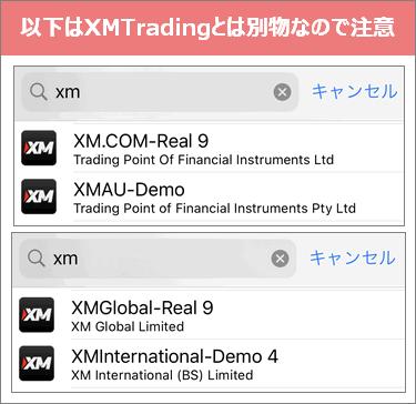 XMTradingじゃないグループ会社