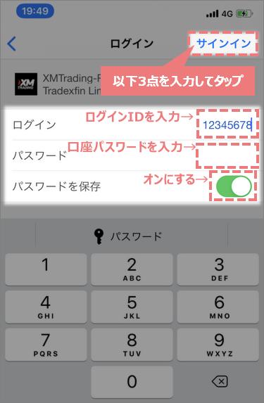 XM口座情報を入力してサインイン