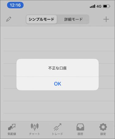 MT4へのログイン失敗しているiPhone画面
