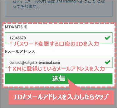 パスワード変更するXM口座情報を入力して送信