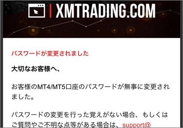 XM口座のパスワード変更完了メール