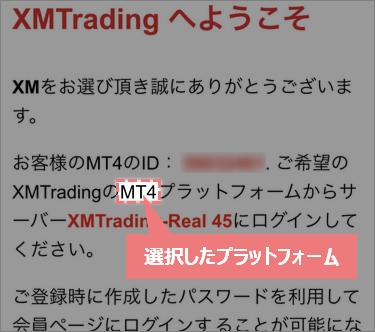 MT4の記載があるXMからのメール