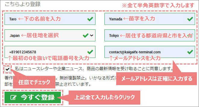 XMウェビナー登録フォームの入力例