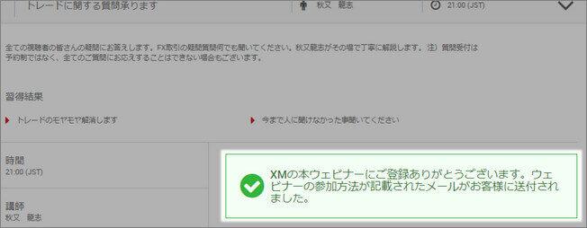 XMウェビナー参加登録完了画面
