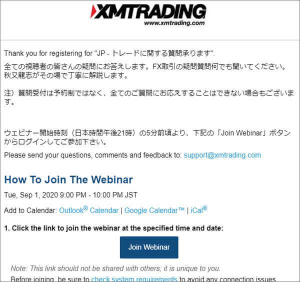 XMウェビナー参加登録確認メール