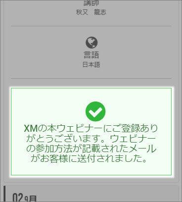 スマホでのXMウェビナー参加登録完了画面