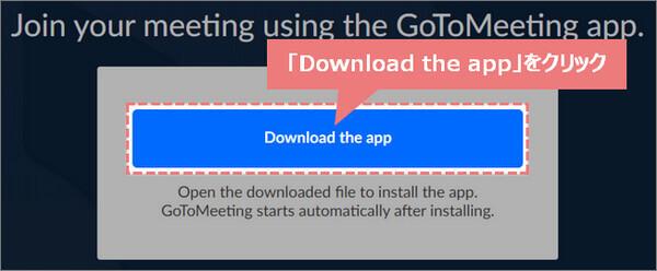 ウェビナーアプリのダウンロードボタン