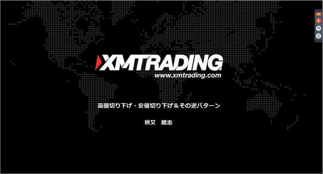 XMウェビナー開始画面