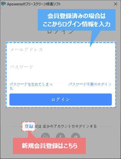 Apowersoftログイン画面