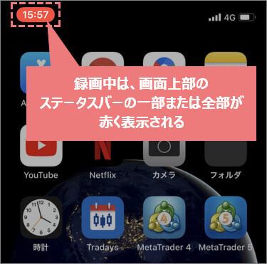 ウェビナー録画中はステータスバーが赤いiPhone