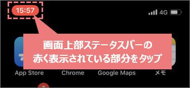iPhone画面上部赤い部分