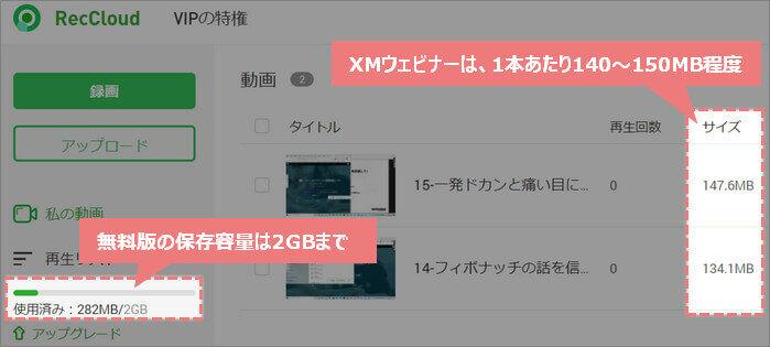 XMウェビナー過去動画を無料で保存できる容量は2GB