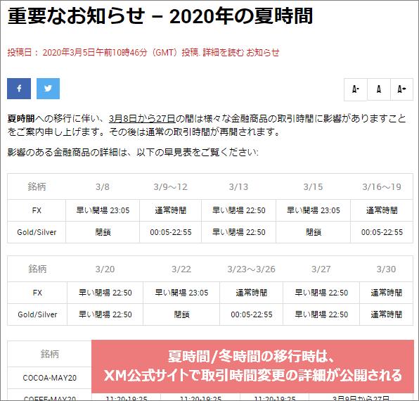 XM公式サイトの夏時間(サマータイム)による取引時間変更のお知らせ