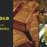 XMの金(ゴールド)の取引条件をわかりやすく解説