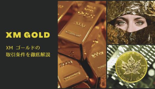XMゴールドの取引条件を基本から解説|取引時間・証拠金の計算など