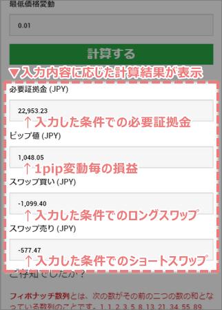 入力内容での計算結果が日本円で表示されるスマホ画面